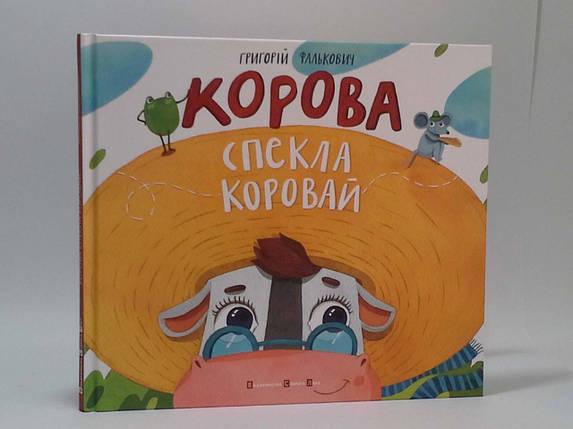 Корова спекла коровай Фалькович Видавництво Старого Лева, фото 2