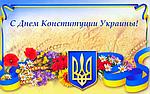 З Днем Конституції України, шановні співвітчизники!