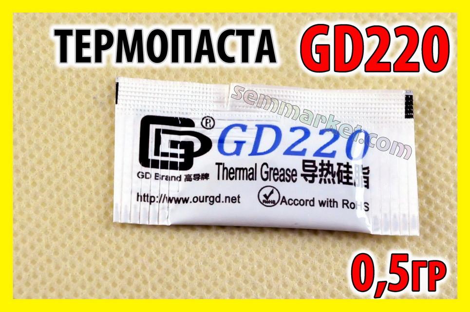 Термопаста GD220 0,5г серая для процессора видеокарты светодиода термо паста CPU VGA