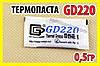 Термопаста GD220 0,5гр серая для процессора видеокарты светодиода термо паста CPU VGA