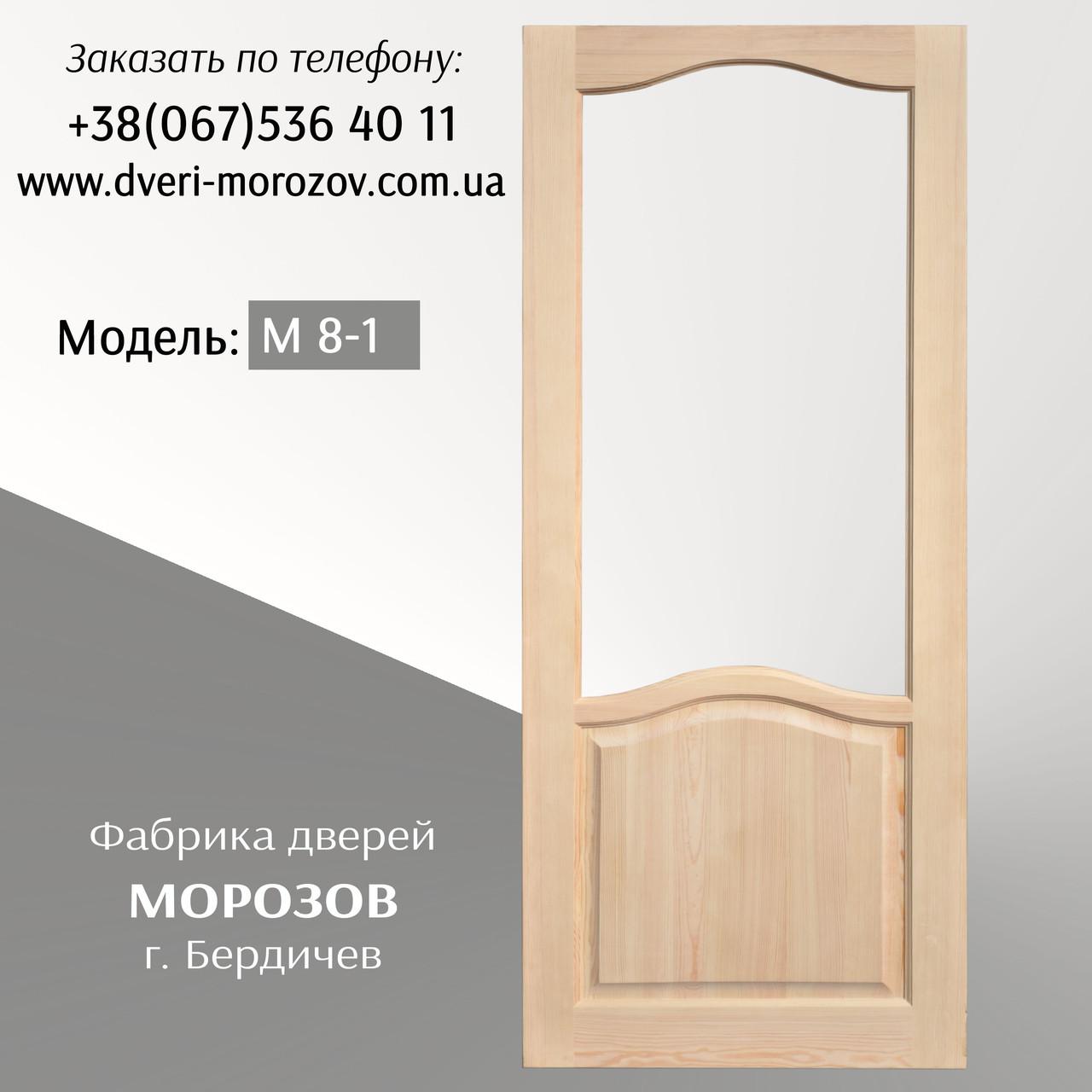 Межкомнатные двери из массива сосны М 8/1 с большим окном для стекла - Продажа деревянных дверей собственного производства г.Бердичев - доставка по Украине в Бердичеве