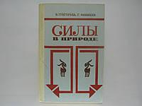 Григорьев Г., Мякишев Г. Силы в природе (б/у)., фото 1