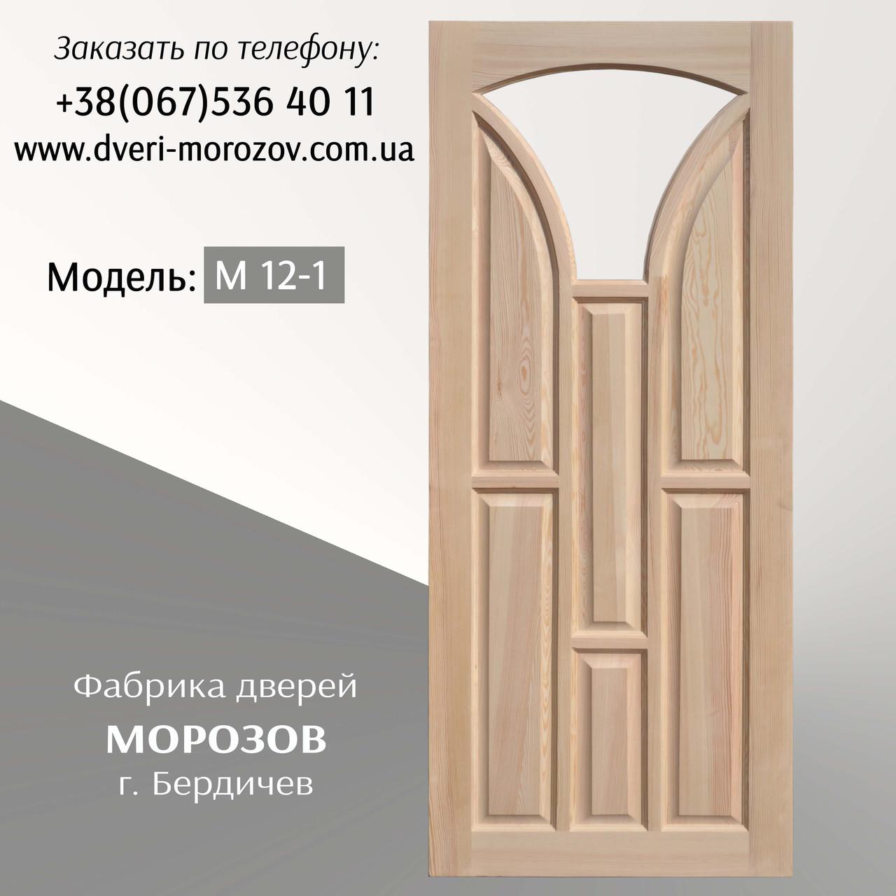 Комнатные двери из массива сосны с окошком для стекла в форме арки, модель М12/1 - Продажа деревянных дверей собственного производства г.Бердичев - доставка по Украине в Бердичеве