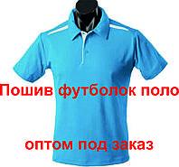 Пошив теннисок, футболки поло оптом с нанесением логотипа.