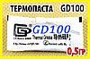 Термопаста GD100 0,5гр белая для процессора видеокарты светодиода термо паста CPU VGA
