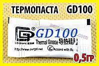 Термопаста GD100 0,5г белая термоинтерфейс для процессора видеокарты светодиода
