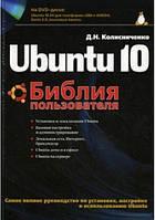 Ubuntu 10. Библия пользователя.  Колисниченко Д.Н.