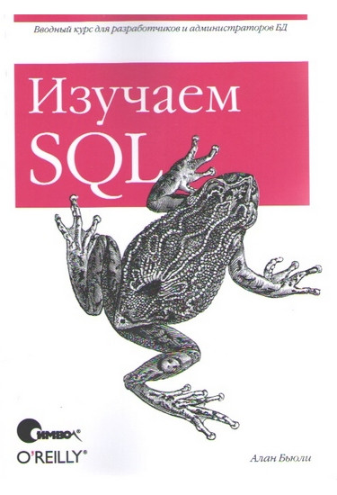 Изучаем SQL.  Бьюли А.