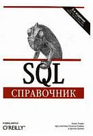 SQL. Довідник, 2-е видання. Кляйн К., Кляйн Д., Хант Б.
