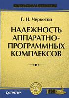 Надежность аппаратно-программных комплексов. Черкесов Г.Н.