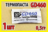 Термопаста GD460 0,5гр серебряная для процессора видеокарты светодиода термо паста CPU VGA
