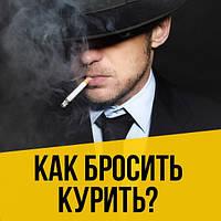 Easy no smoke - порошок от курения основанный на целебных травах