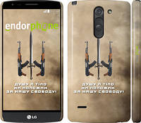 """Чехол на LG G3 Stylus D690 Душу й тіло ми положим за нашу свободу """"1168m-89"""""""