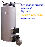 Котел Энергия ТТ 18kW От 100 м2 до 180 м2 До 20 дней на одной загрузке угля До 24 часов на одной загрузке дров
