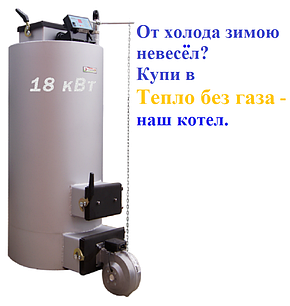 Котел Энергия ТТ 18kW От 100 м2 до 180 м2 До 20 дней на одной загрузке угля До 24 часов на одной загрузке дров, фото 2