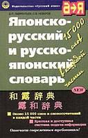 Японско-русский и русско-японский словарь: Около 15 тыс. слов и словосочетаний в каждой части