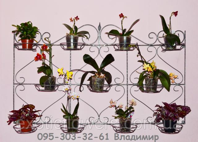 """Подставка для цветов """"Людмила"""" на 11 чаш, подставка для цветов"""