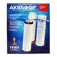 Комплект картриджей Аквафор В510-03-04-07 для умягчения