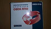 Локальная панель оператора к ПЧВ ЛПО1 (ОВЕН ПЧВ)