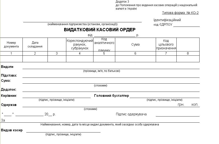Расходный касссовый ордер, РКО офсет