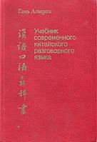 Учебник современного китайского разговорного языка, Тань Аошуан