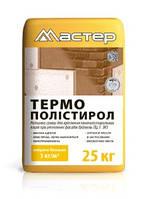 Термоізоляція Мастер Термо Полістирол 25 кг