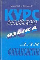 С. Н. Любимцева, В. Н. Коренева  Курс английского языка для финансистов