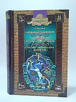 Бібліотека пригод Бєляєв Людина амфібія Острів Загиблих Кораблів Голова Професора Доуеля