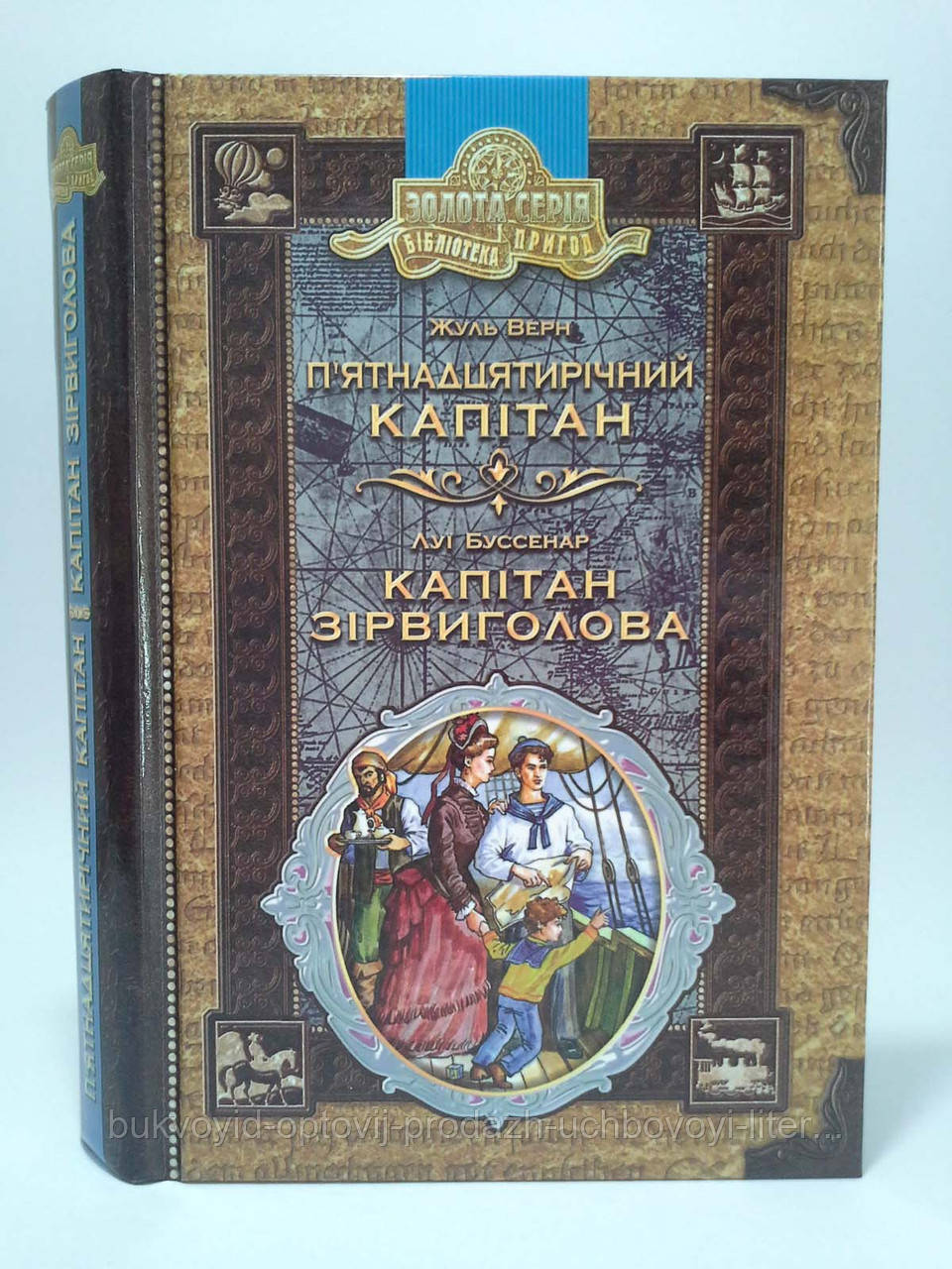 Бібліотека пригод Верн Пятнадцятирічний капітан Буссенар Капітан Зірвиголова
