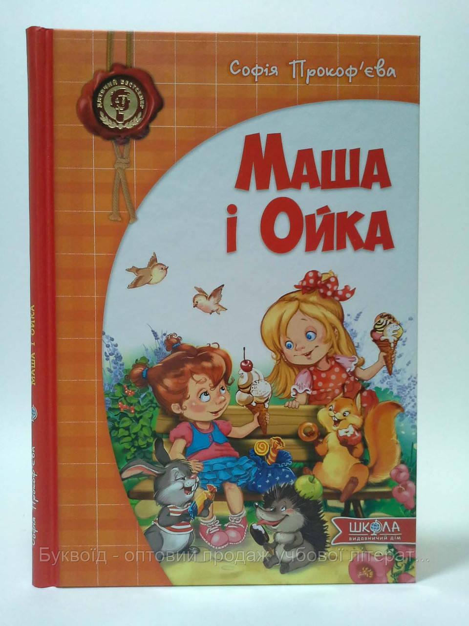 Прокофєва Маша і Ойка Дитячий бестселер