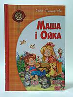 Прокофєва Маша і Ойка Дитячий бестселер, фото 1