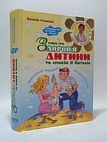 Видавництво Школа Мама Книга про Здоровя дитини та спокій її батьків Стенкова