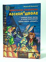 Видавництво Школа Нестайко 4 РУС Удивительные приключения в лесной школе Тайный агент Порча и казак Морозен