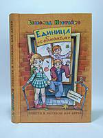 Видавництво Школа Нестайко Единица с обманом Повести и рассказы для детей