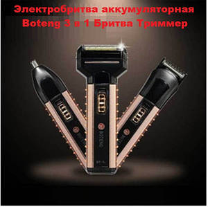 Электробритва аккумуляторная Boteng 3 в 1 Бритва Триммер