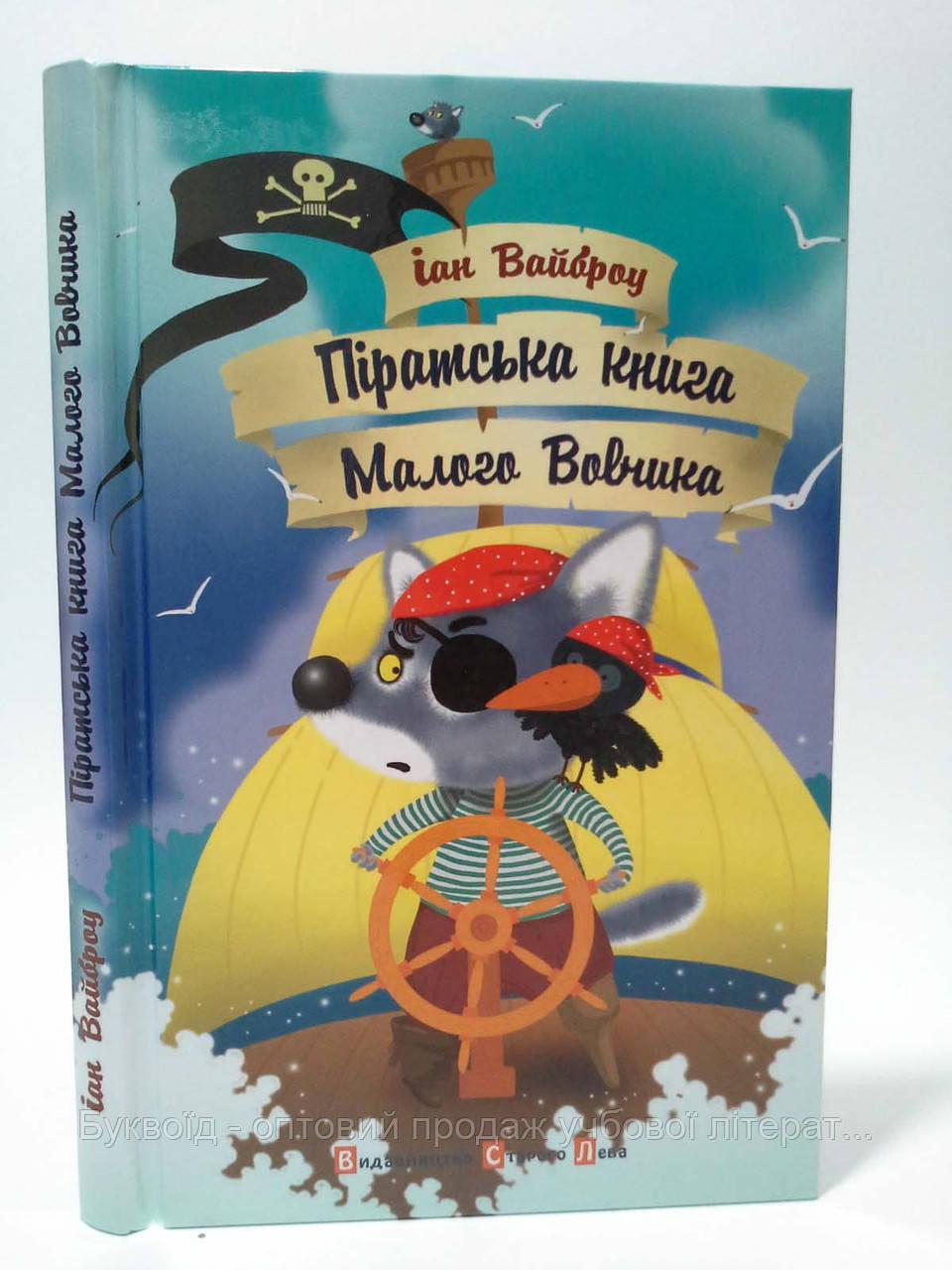 Вайброу 5 Піратська книга Малого Вовчика Видавництво Старого Лева