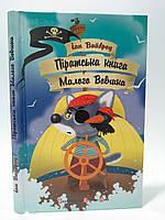 Вайброу 5 Піратська книга Малого Вовчика Видавництво Старого Лева, фото 1