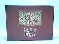 ВСЛ Родинне дерево Книга мого роду бордова