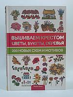 Книжный клуб Вышиваем крестом Цветы букеты деревья 200 новых схем и мотивов
