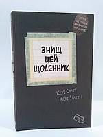 Книжный клуб Сміт Знищ цей щоденник