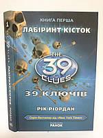 Ранок 39 ключів Кн 1 Лабіринт кісток Ріордан