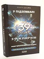 Ранок 39 ключів Кн10 У підземеллі Хедікс