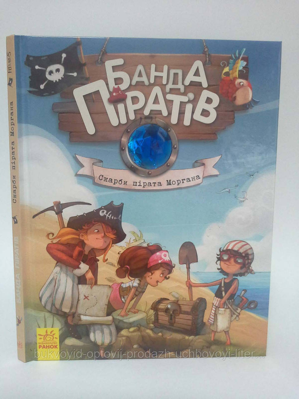 Ранок Банда піратів Скарби пірата Моргана
