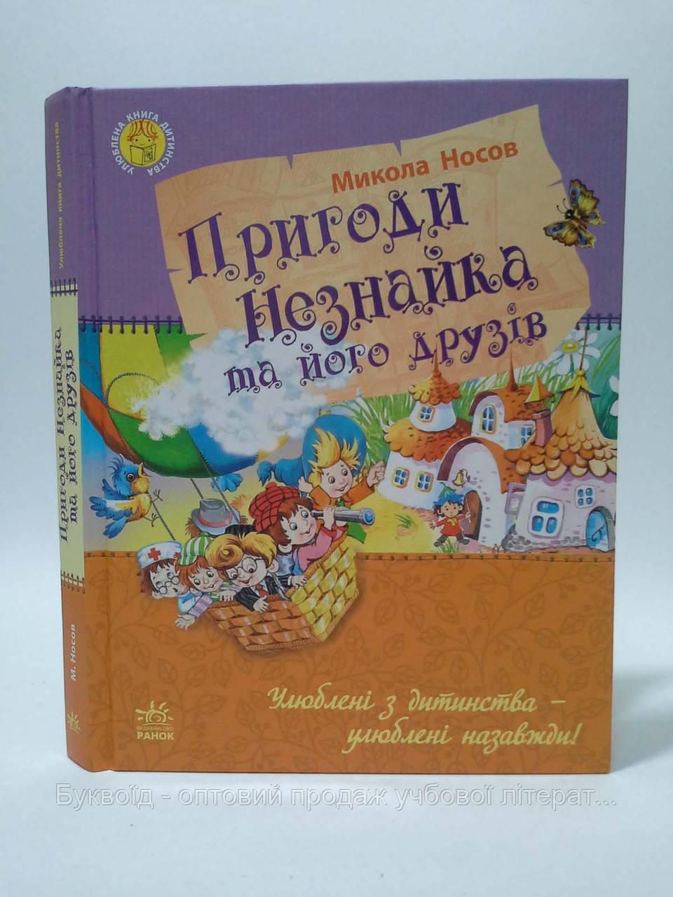 Ранок Носов Пригоди Незнайка та його друзів Улюблена книга дитинства