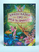 Белкар Казки Кращі казки про фей та принцес