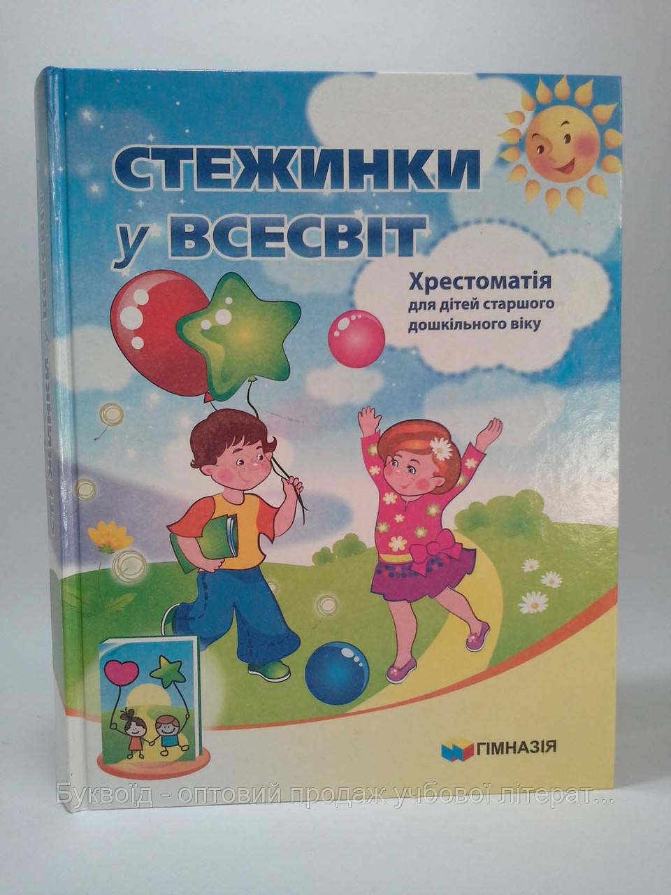 000-3 Хрестоматія Гімназія Стежинки у всесвіт Хрестоматія для дітей старшого дошкільного віку