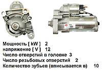 Стартер на Renault Trafic 2.5 DCi. Рено Трафик. Аналог Valeo D7R53. Код  S3024 - AS Poland.