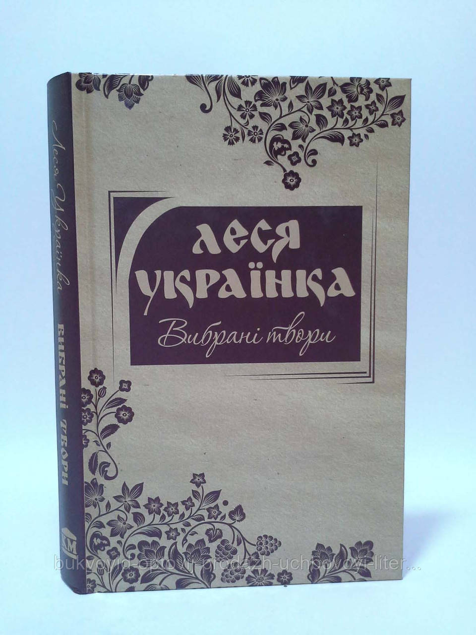 Країна мрій Духовні джерела Українка Вибрані твори, фото 1