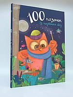 Країна мрій ЗК 100 казочок із чарівного лісу