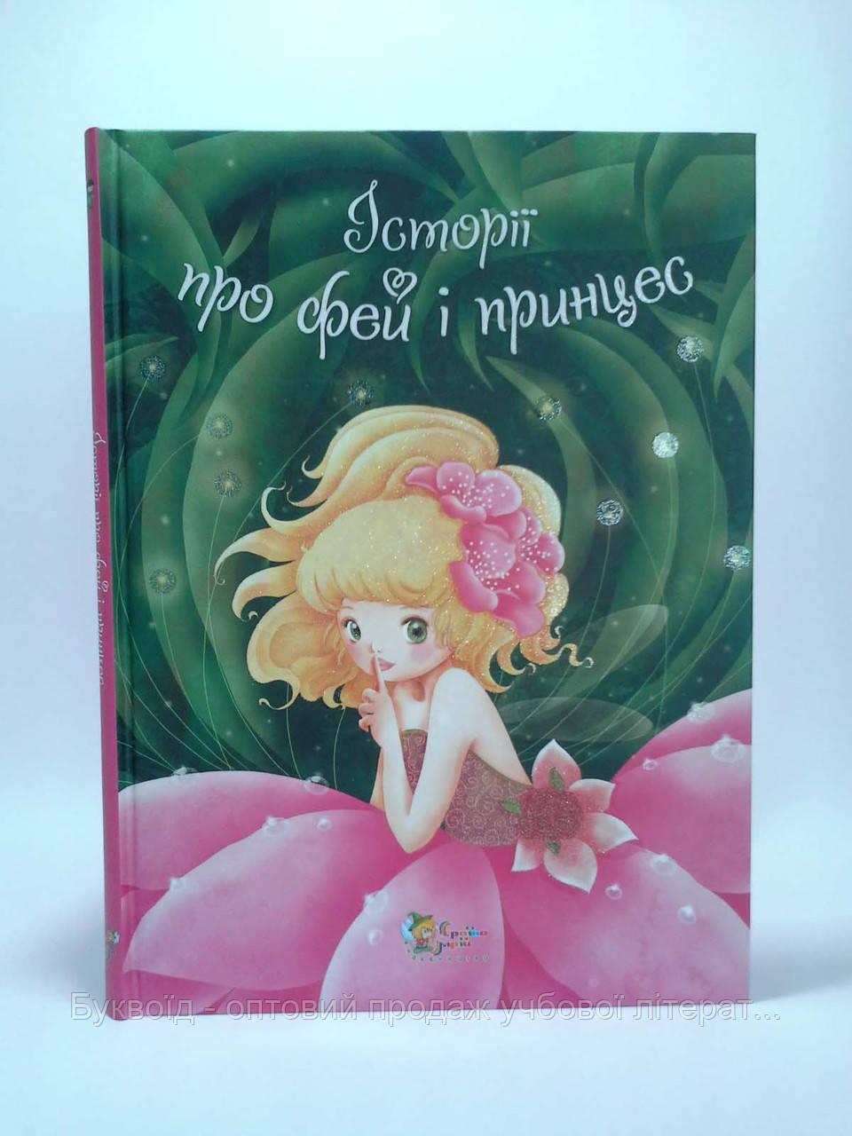 Країна мрій ЗК Історії про фей і принцес